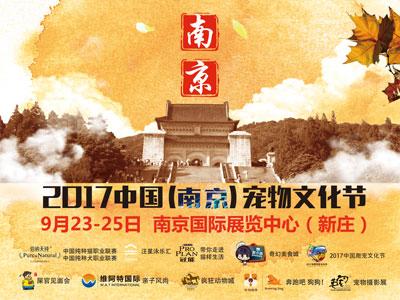 2017年中国(南京)宠物文化节将于9月23日开幕
