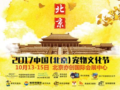 2017年中国(北京)宠物文化节将于10月13日开幕