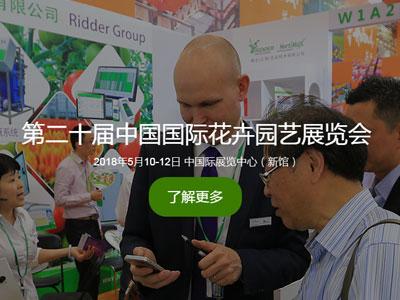 第二十届中国国际花卉园艺展览会