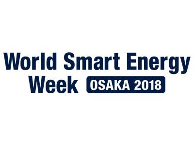 2018年大阪国际智能能源周 World Smart Energy Week Osaka