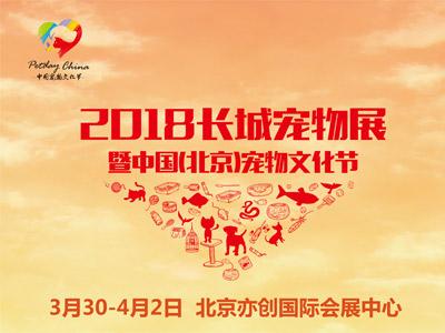 2018年中国(北京)宠物文化节将于3月30日开幕