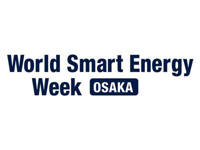 2019年大阪国际智能能源周 WSEW Osaka