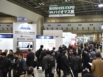 BIOMASS EXPO 2021 - 第6屆日本國際生物質能展