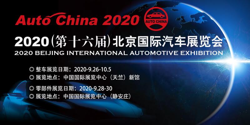 北京车展(零部件和新能源汽车展区)AUTO CHINA