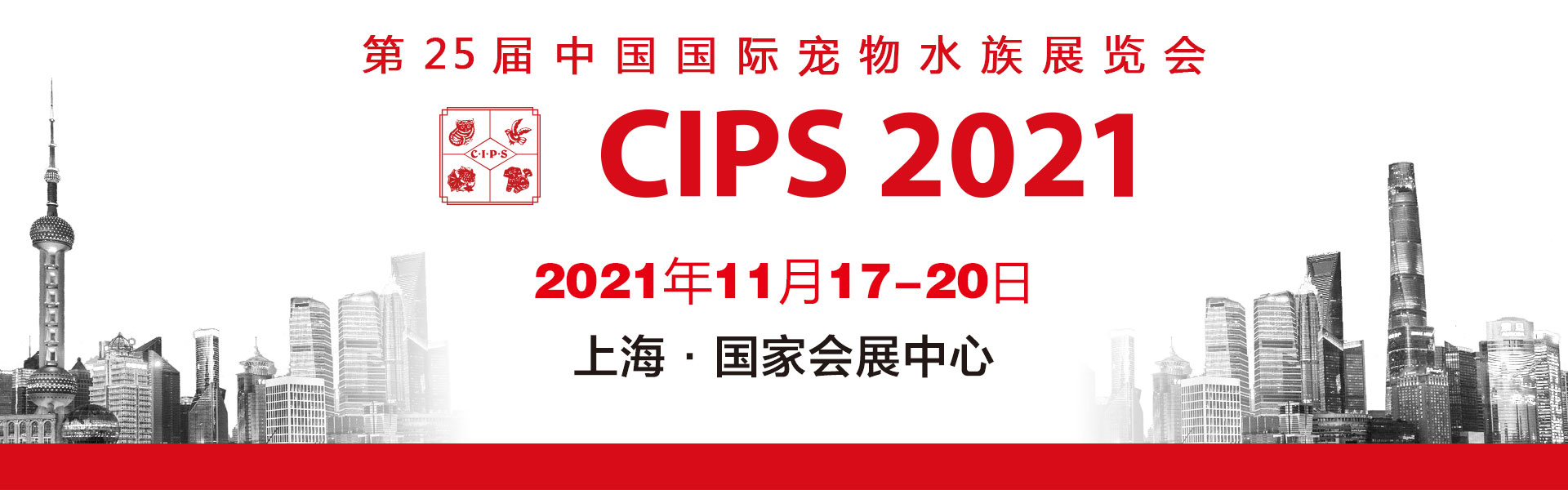 首页大图-CIPS2021