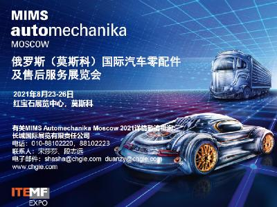 2021年俄罗斯(莫斯科)国际汽车零配件及售后服务展览会 MIMS