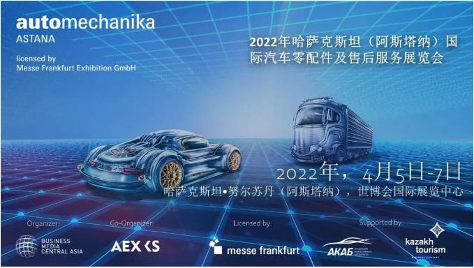 Automechanika Astana 2021 圆满落幕,2022定档4月5-7日,敬请期待!